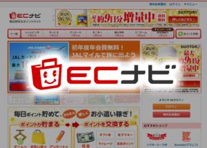 【JAL】【ANA】ECナビがLINEポイント交換キャンペーンーANA86.6%ルートを実現