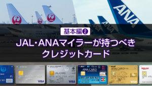 ★超重要 JAL・ANAマイルを貯める基本2019② 【クレジットカード編】