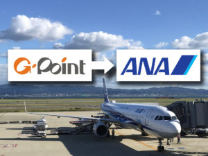 【ANA】ANAマイルの黄金ルート2019=LINE・ソラチカルートの活用にはGポイントがカギ!